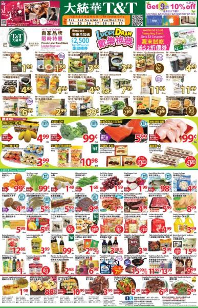 大统华超市本周(2015.4.24-2015.4.30)打折海报
