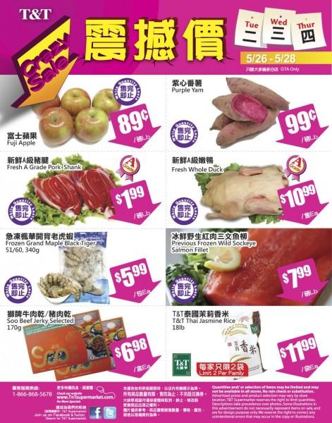 大统华超市本周特卖震撼价(5.26-5.28 安省、渥太华、卑诗省)