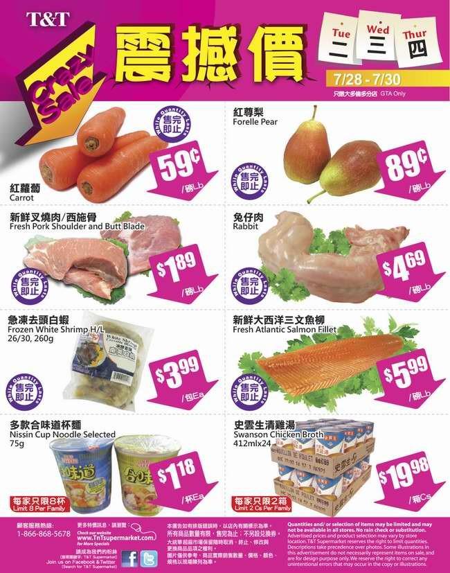 大统华超市本周特卖震撼价(7.28-7.30 安省、渥太华、卑诗省)