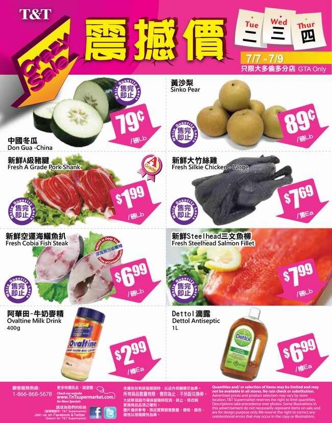 大统华超市本周特卖震撼价(7.7-7.9 安省、渥太华、卑诗省)