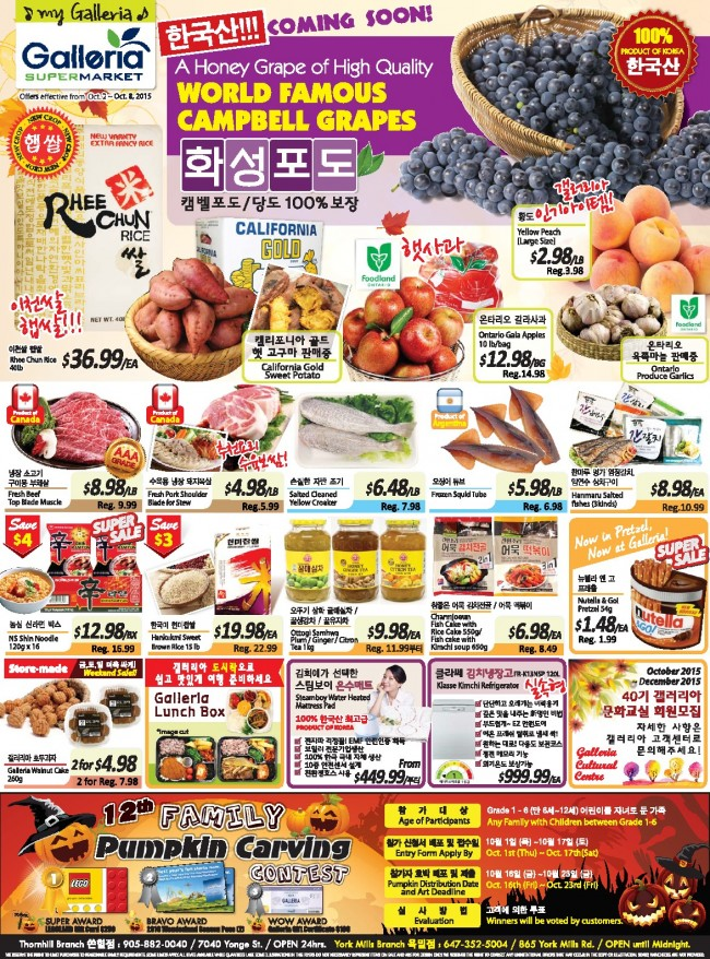 Galleria韩国超市本周(2015.10.2-2015.10.8)打折海报