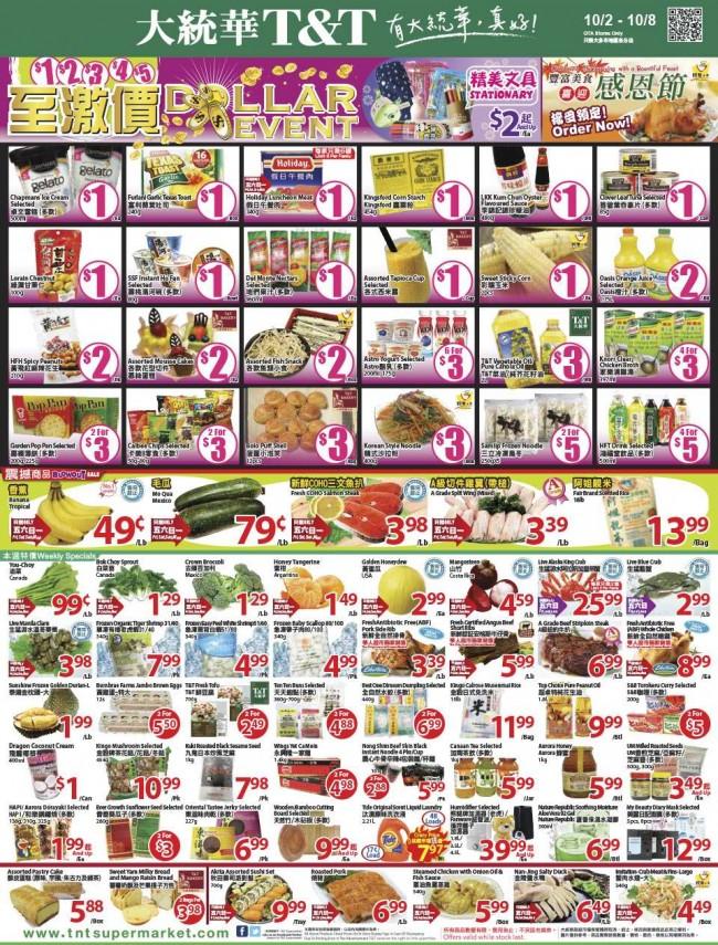 大统华超市本周(2015.10.2-2015.10.8)各省打折海报汇总
