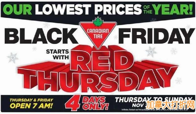 Canadian Tire 黑色星期五宣传海报出炉,大量商品本周四起2-4折特卖!(11月26日-11月29日)