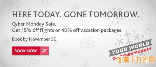 Air Canada 加航网购星期一限时特卖,全球航线机票8.5折!仅限今日!