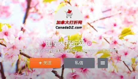 加拿大打折网开通微博了!欢迎关注weibo.com/canadadz,获取最新打折信息!
