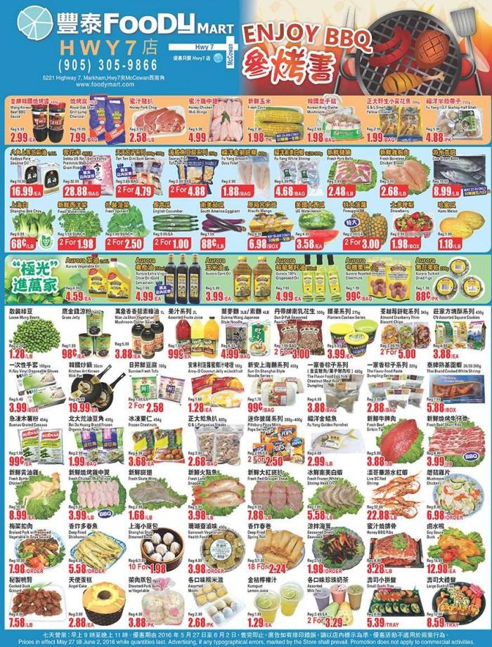 丰泰、鸿泰、鼎泰超市本周(2016.5.27-2016.6.2)打折海报