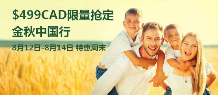 国航特惠周末华丽来袭!8月12日-14日加中国际往返机票499元起!全航线全舱位独享10%直减优惠!
