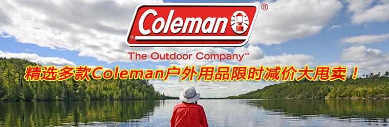 Coleman大减价!