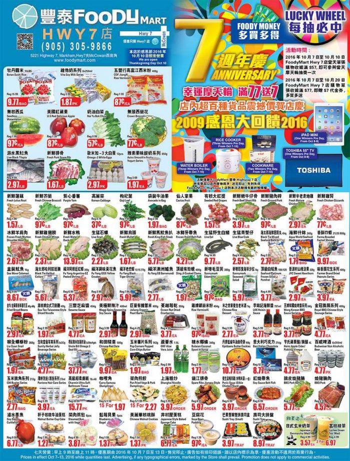 丰泰、鸿泰、鼎泰超市本周(2016.10.7-2016.10.13)打折海报