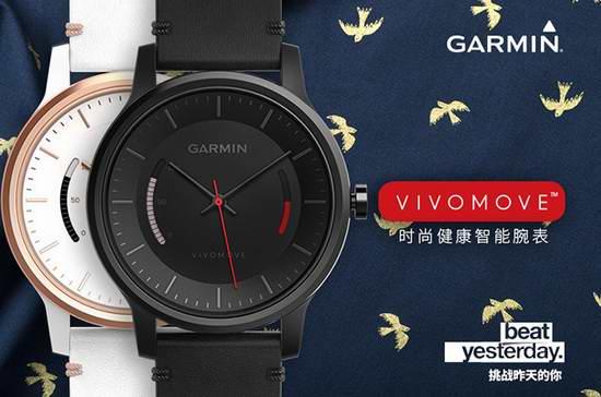 白菜价!Garmin 佳明 Vivomove 时尚健康智能手表3.1折 62.73加元清仓并包邮!