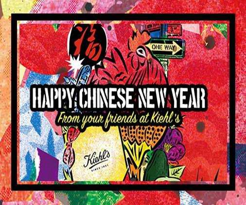 Kiehl's 科颜氏/契尔氏 庆中国农历新年,任购两件以上送独家鸡年手拿包!