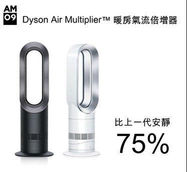 历史新低!Dyson 戴森 AM09 冷热双模式无叶风扇 359.99加元限时特卖并包邮!