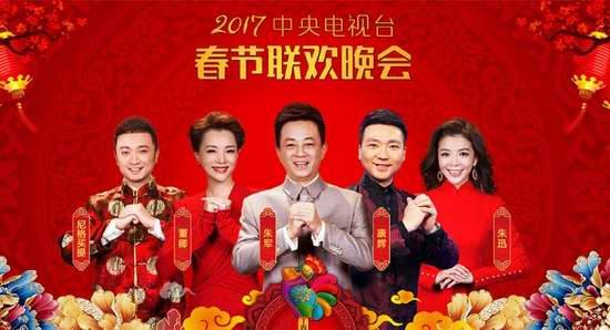 2017年央视春晚在线高清直播、最新节目单及观看指南!东部时间1月27日早7时开播!