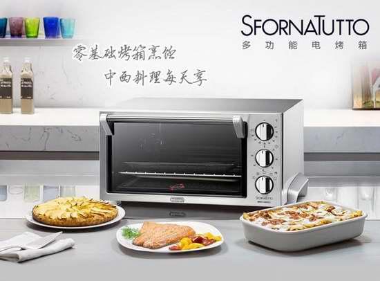 金盒头条:历史新低!DeLonghi 德龙 EO1270 家用多功能不锈钢电烤箱5.6折 99.99加元包邮!