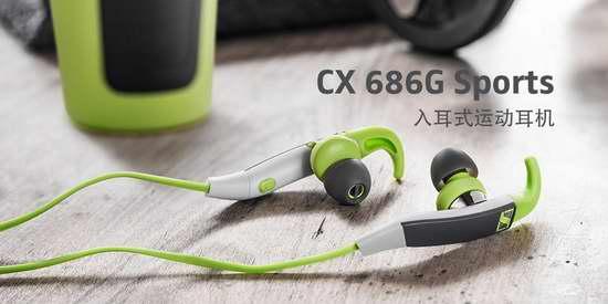 历史新低!Sennheiser 森海塞尔 CX 686 G 动圈入耳式耳机3.1折 24.97加元限时清仓!