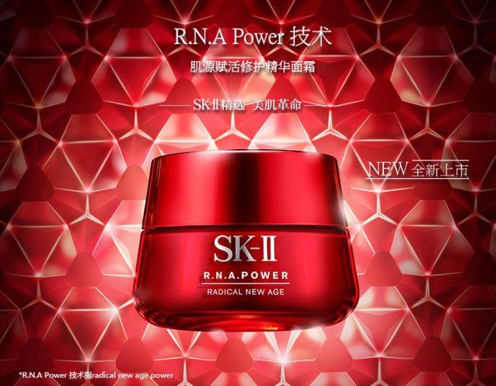 SK-II 美之匙 R.N.A. Power 立体紧致精华霜 95美元(50g),原价 172美元,包邮无关税/消费税!