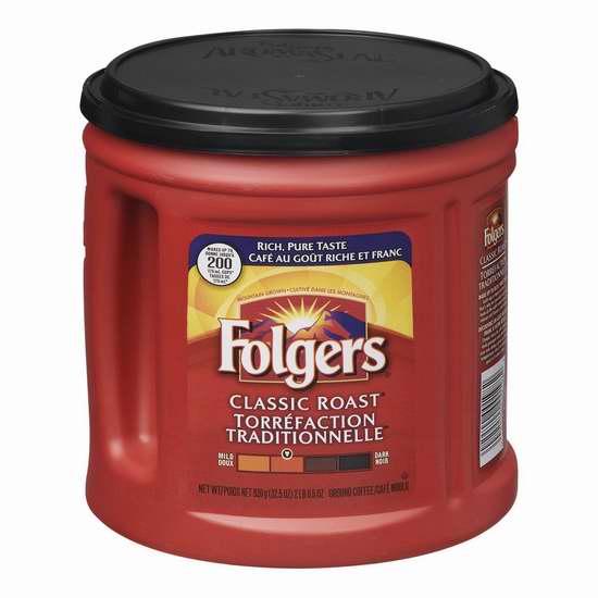 精选5款 Folgers 福爵 烘焙咖啡6.3折 6.88加元限时特卖!