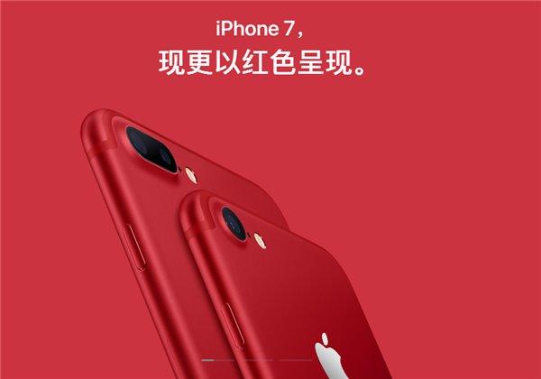 红色版 iPhone 7 来了!新款9.5寸 iPad 史上最便宜!