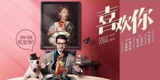 哇塞!看金城武&周冬雨主演的新电影《喜欢你》只要$2.99!