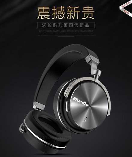 Bluedio 蓝弦 T4代 主动降噪 涡轮头戴式 无线蓝牙耳机4.1折 52.99加元限量特卖并包邮!