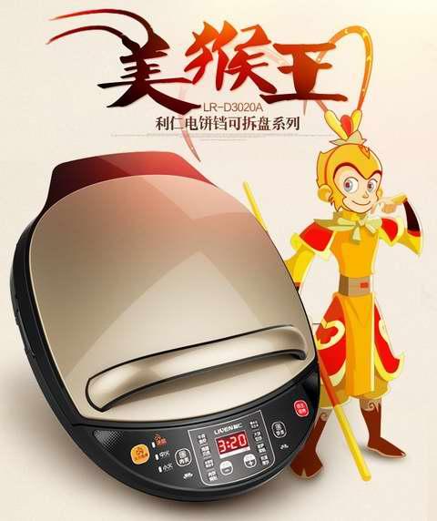 Liven 利仁 LR-D3020A 美猴王 速脆电饼铛/煎饼机 99.99加元包邮!