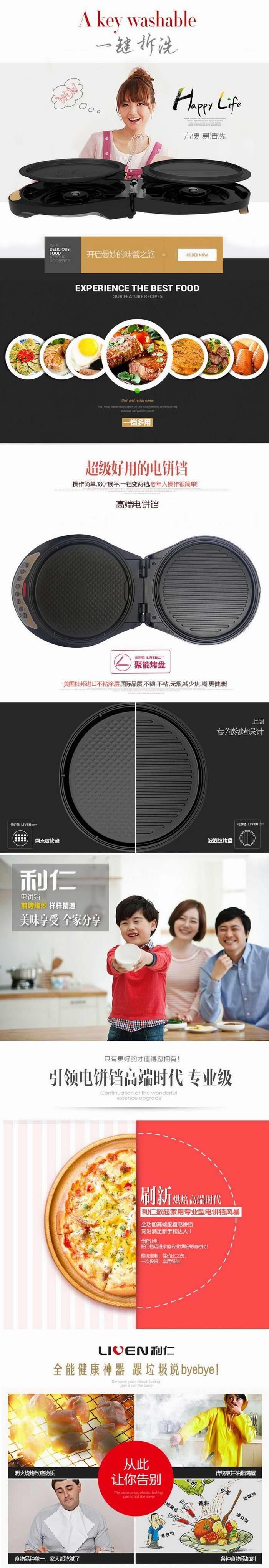 独家!Liven 利仁 LR-A434 旗舰版 黄金贝壳真人语音 智能电饼铛/煎烤机6.6折 92.97加元包邮!