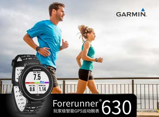 金盒头条:历史新低!Garmin 佳明 Forerunner 630 高端玩家级智能GPS跑步腕表4.7折 257.99加元包邮!