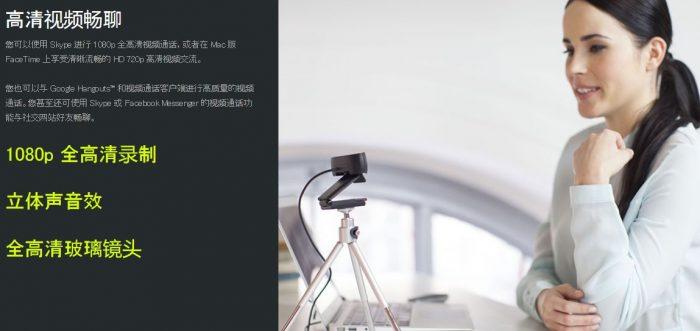 Logitech HD Pro C920 高清网络摄像头 69.99加元,原价 129.99加元,包邮