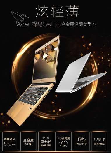 金盒头条:历史新低!Acer 宏碁 Swift 3 蜂鸟 SF314-51-36NK 14寸超纤薄笔记本电脑(8GB/128GB SSD) 599加元包邮!