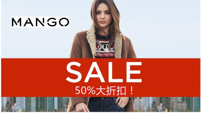 精选 Mango 男女服饰 5折特卖!