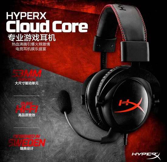 历史新低!Kingston 金士顿 HyperX Cloud Core 战斧 专业电竞游戏耳机5.5折 49.97加元包邮!