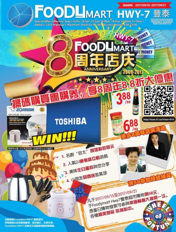 丰泰、鸿泰、鼎泰超市本周(2017.9.8-2017.9.14)打折海报