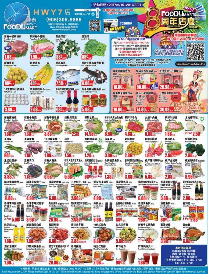 丰泰、鸿泰、鼎泰超市本周(2017.9.15-2017.9.21)打折海报