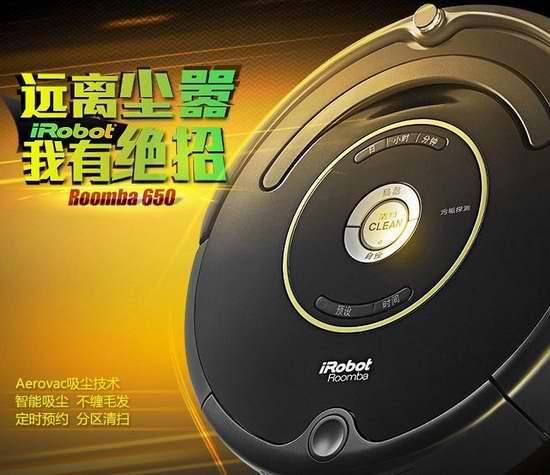 黑五专享!历史新低!iRobot Roomba 650 智能扫地机器人 329.99加元包邮!