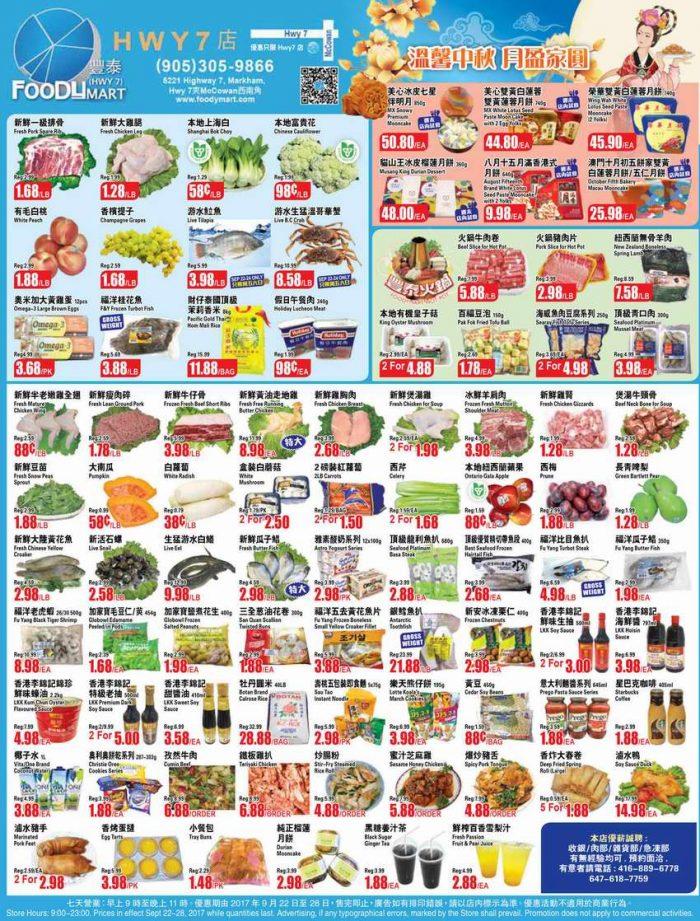 丰泰、鸿泰、鼎泰超市本周(2017.9.22-2017.9.28)打折海报