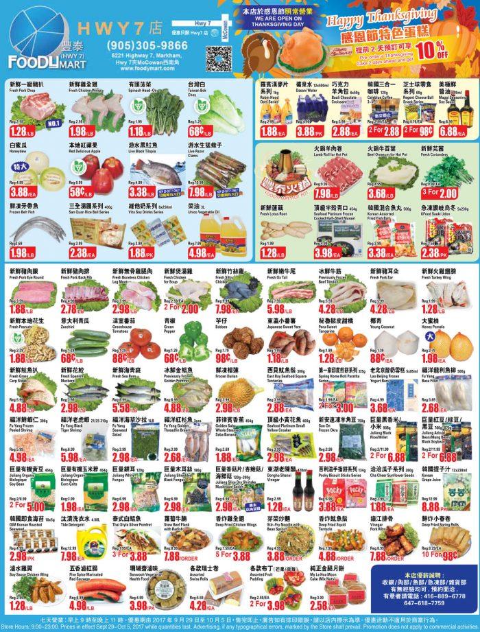丰泰、鸿泰、鼎泰超市本周(2017.9.29-2017.10.5)打折海报