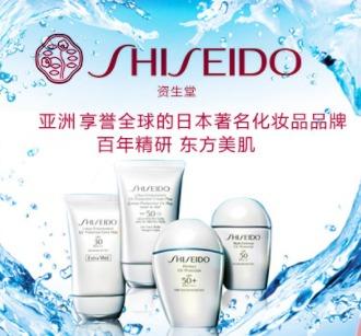 Shiseido 资生堂 8折优惠!必败护肤品汇总!
