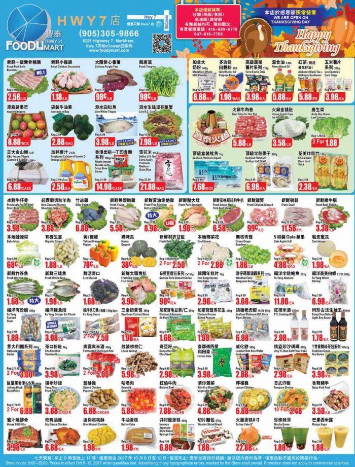 丰泰、鸿泰、鼎泰超市本周(2017.10.6-2017.10.12)打折海报
