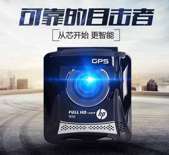 白菜价!HP 惠普 HP-F-310 1080P高清夜视超大广角 GPS行车记录仪1.2折 42.41加元清仓并包邮!