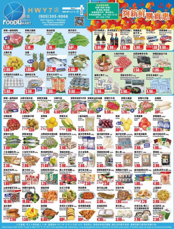 丰泰、鸿泰、鼎泰超市本周(2017.10.13-2017.10.19)打折