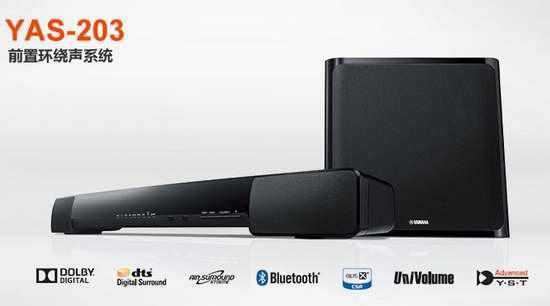 历史新低!Yamaha 雅马哈 YAS-203 家庭影院 蓝牙前置环绕声音响系统5.3折 249.99加元包邮!
