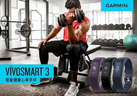 历史最低价!Garmin 佳明 Vivosmart 3 心率监测 智能健身手环5.2折 98-99.99加元包邮!