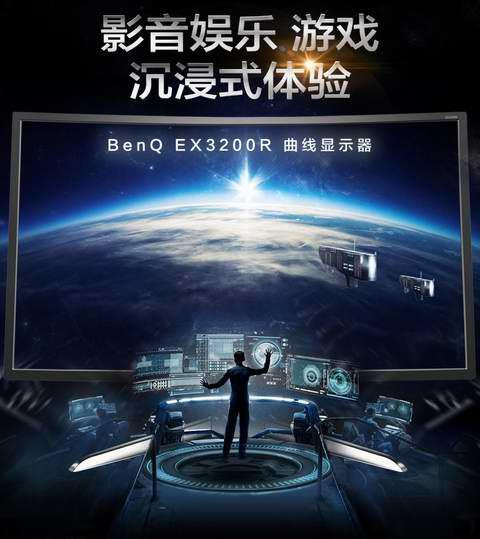 历史新低!BenQ 明基 EX3200R 31.5寸 曲面屏 电竞高清游戏显示器 499.99加元包邮!