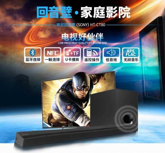 历史最低价!Sony 索尼 HTCT80 2.1声道 家庭影院 蓝牙电视音响/回音壁5.7折 128加元包邮!