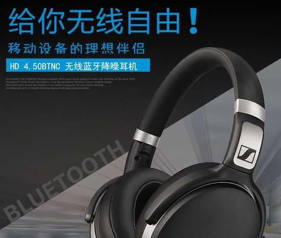 历史新低!Sennheiser 森海塞尔 HD 4.50 BTNC 主动降噪 头戴式蓝牙无线耳机 199.95加元包邮!