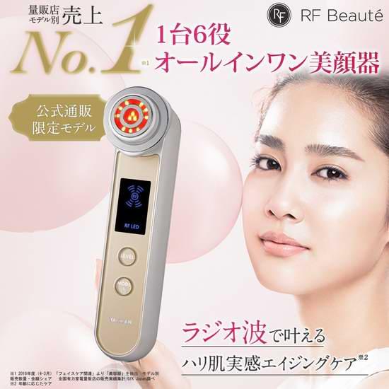 日亚网购周头条!历史新低!YA-MAN 雅萌 HRF-20N PLUS EX RF射频再生 美颜机5.3折 405.55加元!