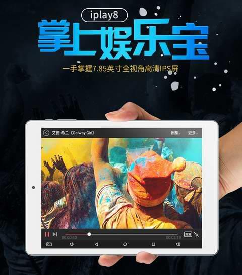 ALLDOCUBE 酷比魔方 iPlay 8 7.85英寸IPS高清平板电脑(1GB/16GB)2.6折 47.99加元包邮!