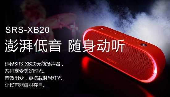 历史新低!Sony 索尼 SRSXB20/BLK 防水 重低音 无线蓝牙音箱6折 78加元包邮!4色可选!