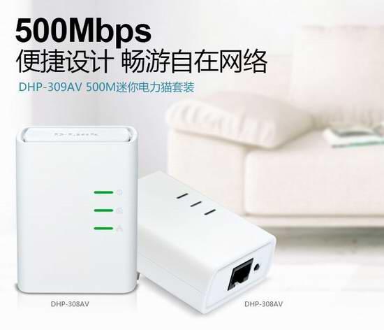 历史新低!D-Link 友讯 DHP-309AV AV 500 电力线适配器/电力猫2只装3.7折 29.85加元清仓!