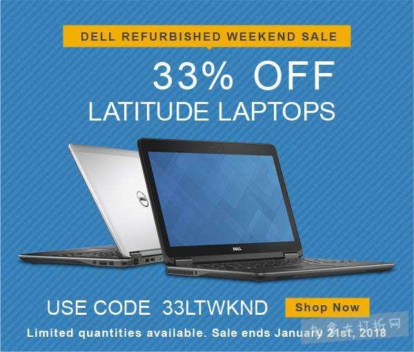 Dell Refurbished 周末闪购!全场翻新 Dell 戴尔 Latitude系列 笔记本电脑 特价销售,额外再打6.7折!